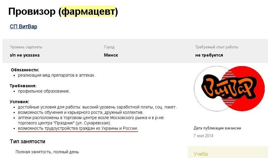 Пример вакансии белорусской аптеки.