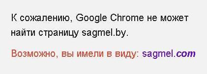 sagmel.by не открывается