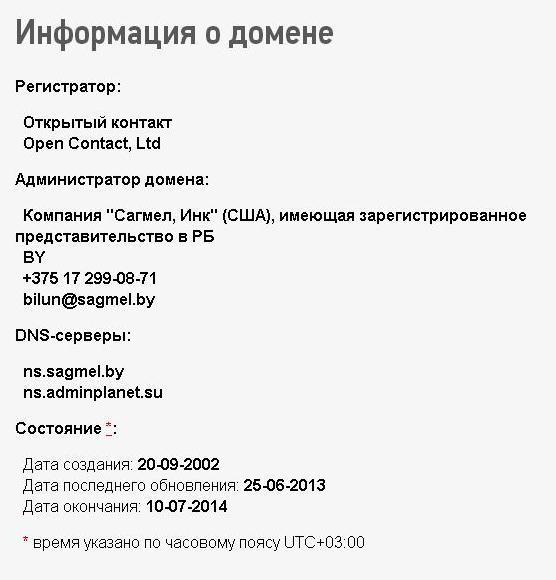 Информация о домене sagmel.by с сайта http://cctld.by/check.htm
