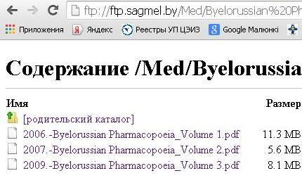 Белорусская Фармакопея  с сервера ftp://ftp.sagmel.by/