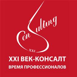 логотип XXI ВЕК-КОНСАЛТ