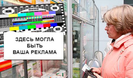 запрет рекламы в аптеках беларуси